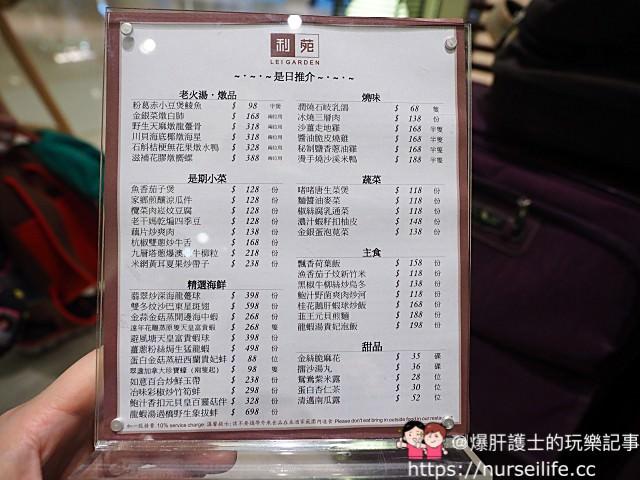 香港、中環|米其林一星 利苑酒家 - nurseilife.cc