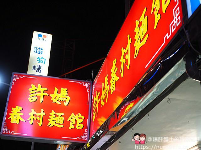 台北、士林|天母德行東路 許媽眷村麵館 - nurseilife.cc