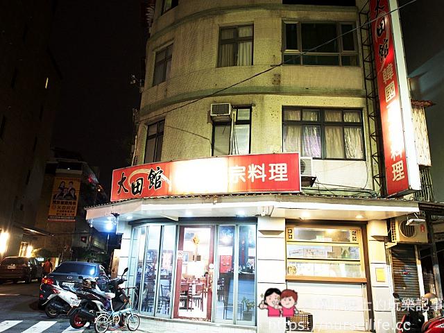 台北、士林|天母排隊平價韓國料理 大田館韓國正宗料理 - nurseilife.cc
