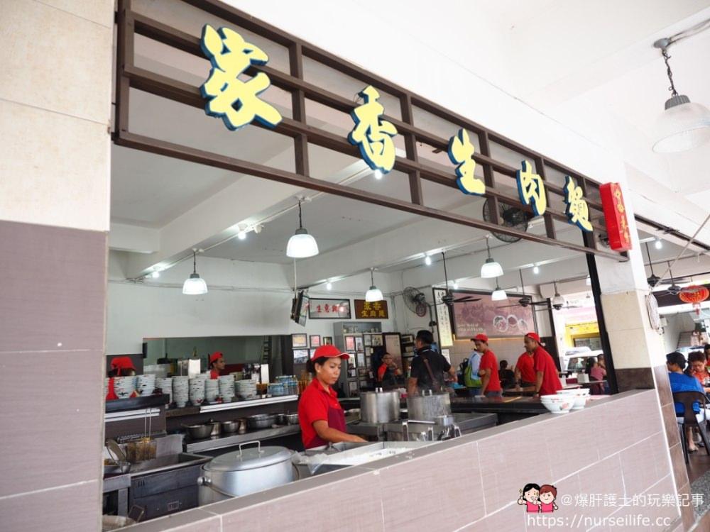 馬來西亞、沙巴|亞庇熱門的家香生肉麵 - nurseilife.cc