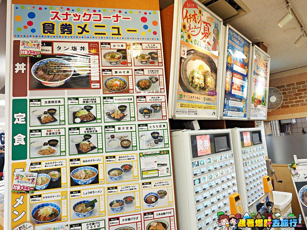 日本、宮城 長者原SA休息站 人氣牛舌丼必吃 - nurseilife.cc