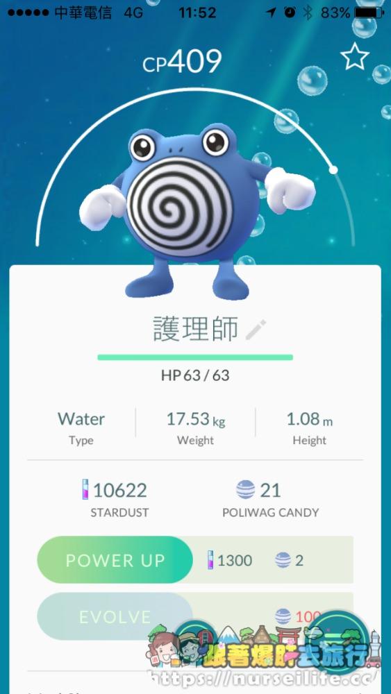 Pokemon GO 白色限定寶可夢 - nurseilife.cc