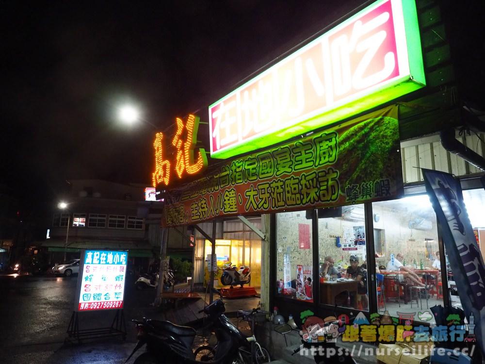 屏東、小琉球 高記在地小吃–國宴主廚招牌蜂巢蝦值得一試 - nurseilife.cc