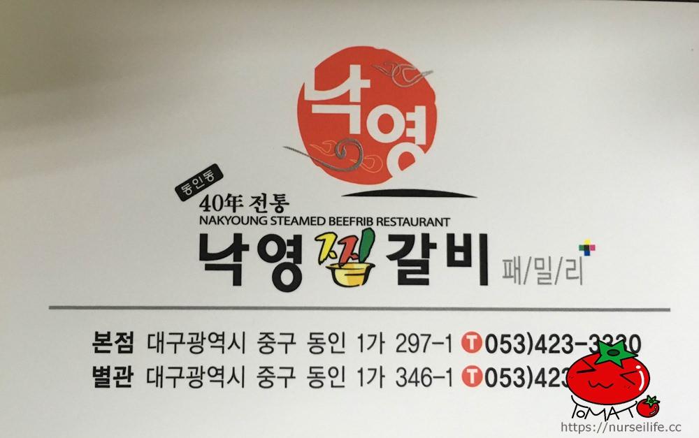 韓國、大邱|大邱辣燉排骨一條街,「樂榮」燉排骨的香辣好滋味 - nurseilife.cc