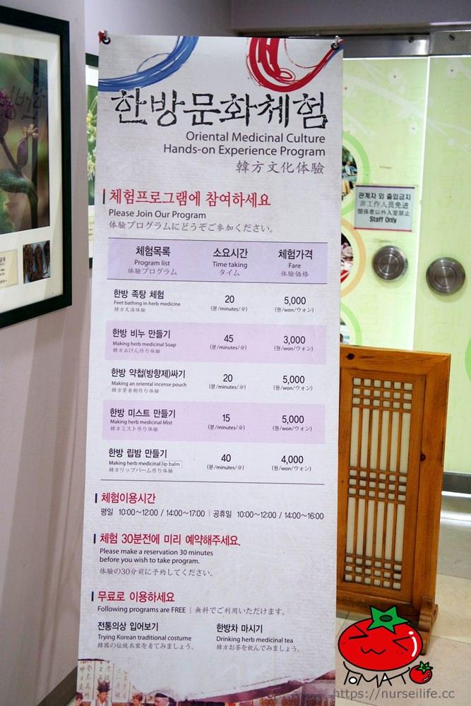韓國、大邱 藥令韓藥博物館–藥草、藥浴、韓服cosplay,一日大長今之旅。 - nurseilife.cc