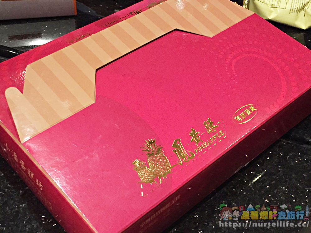 新北、板橋|小潘蛋糕坊 鳳凰酥好吃 - nurseilife.cc