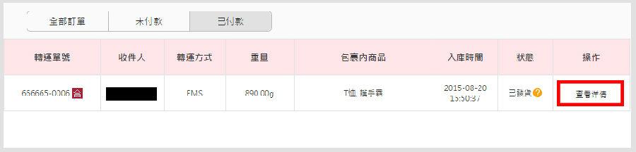 amazon jp日本亞馬遜購物教學 - nurseilife.cc