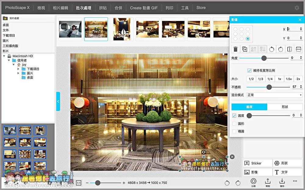 PhotoScape照片簡易編輯修圖、批次壓字縮圖教學.攝影是減法不是加法 - nurseilife.cc