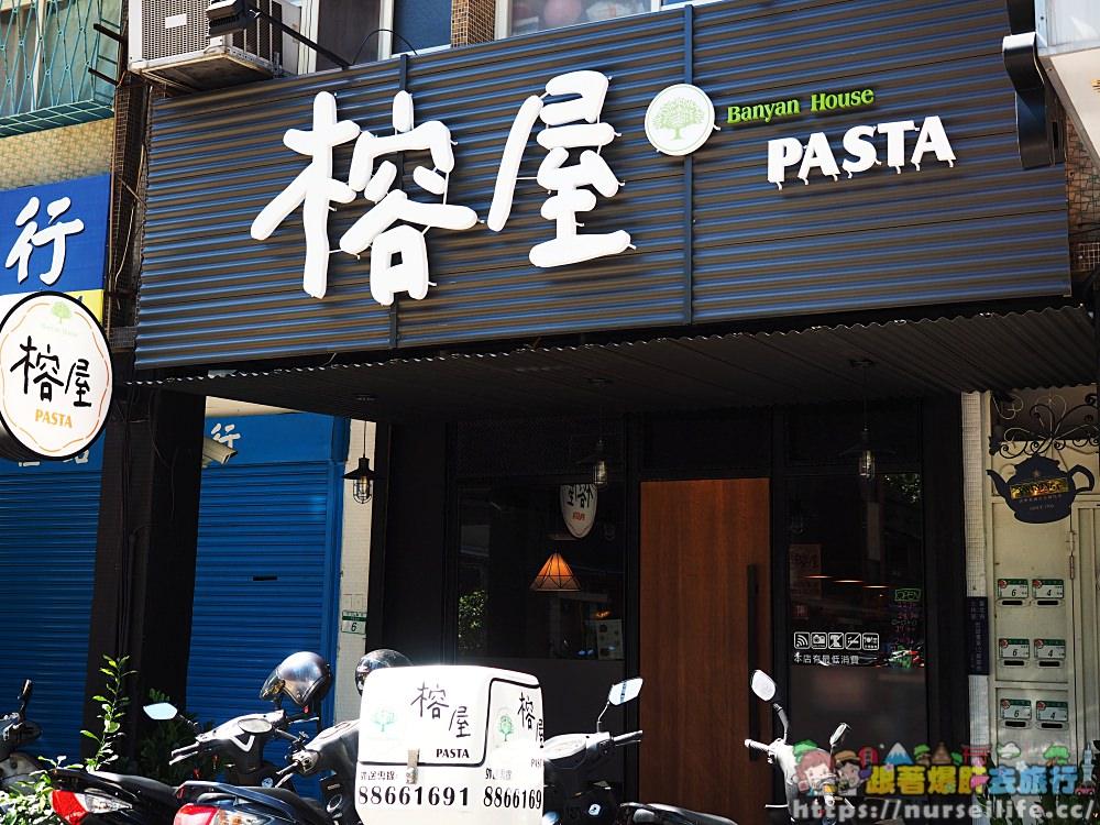 台北、士林 榕屋Pasta.天母德行東路平價超值的義大利麵 - nurseilife.cc
