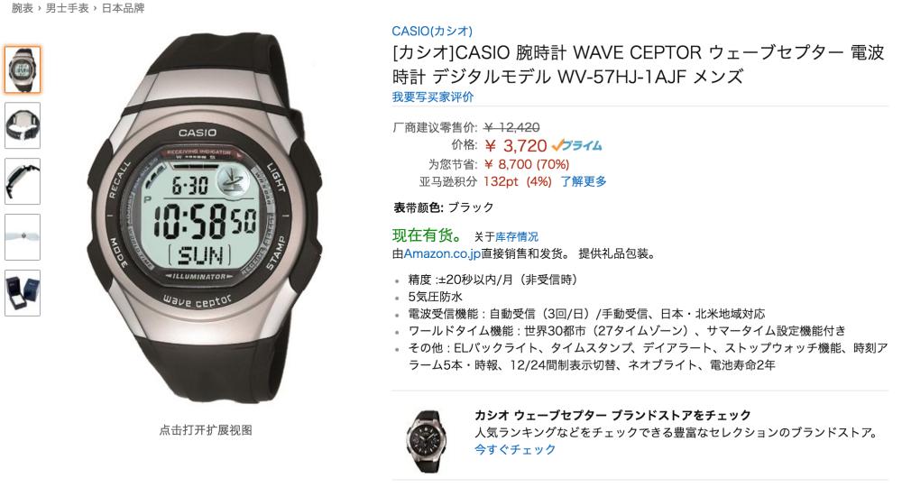 買日本錶要知道的電波受信機能 - nurseilife.cc