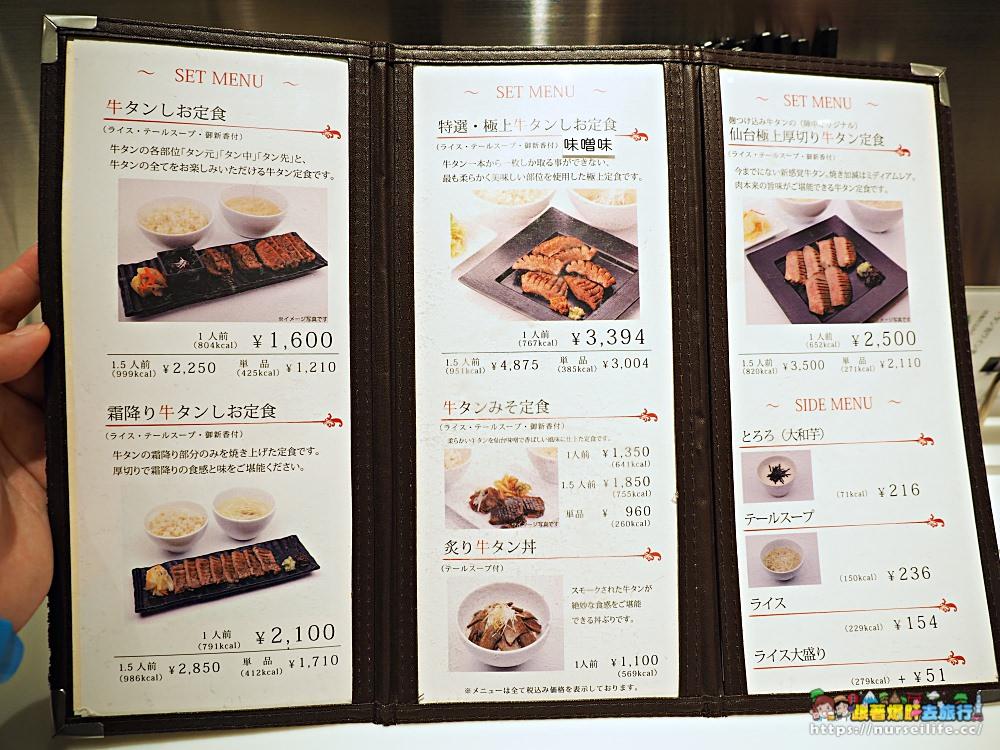 牛たん陣中「冠舌屋」.離開仙台前最後的美味 - nurseilife.cc