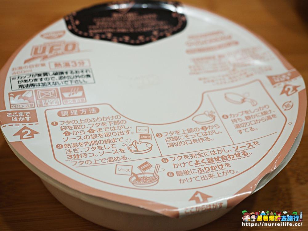 日本泡麵UFO|每次看到都會買的炒泡麵 - nurseilife.cc