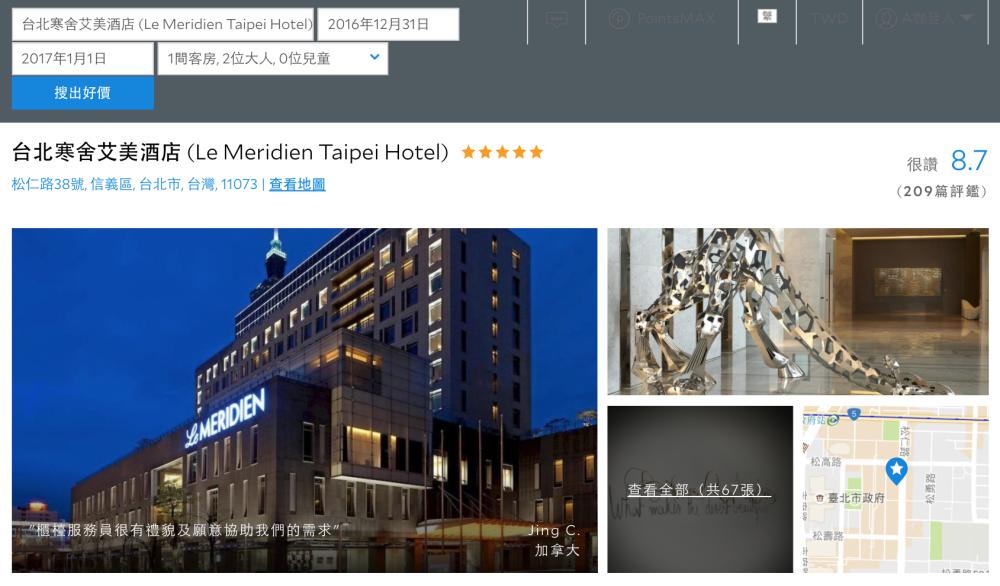 跨年去哪裡?台北跨年飯店精選 - nurseilife.cc