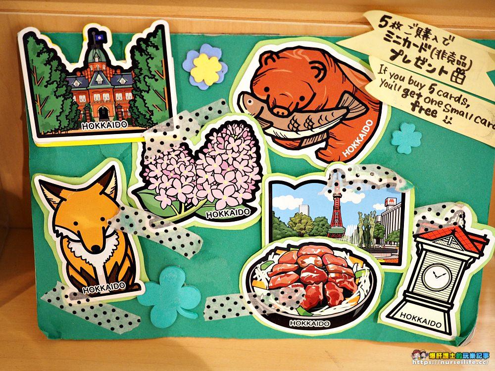 北海道郵局限定明信片 - nurseilife.cc