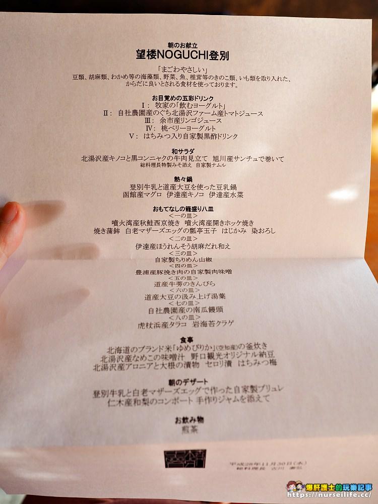 北海道住宿 望樓NOGUCHI登別.一生中值得享受一次的愜意 - nurseilife.cc