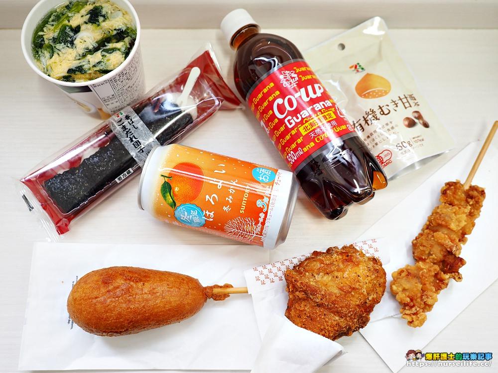 北海道超商7-11零食|北海道限定可樂、芝麻湯圓、有機栗子 - nurseilife.cc