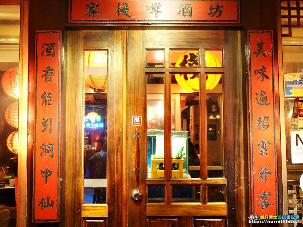客棧客讚啤酒屋|天母地區宵夜、下班聚餐、忘年會最佳首選餐廳 - nurseilife.cc