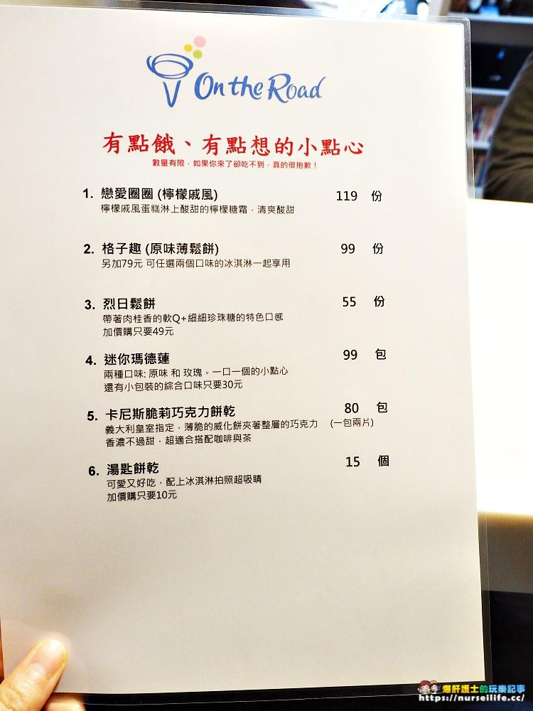 On the Road 義式手工冰淇淋|天母忠誠路上的幸福滋味 - nurseilife.cc