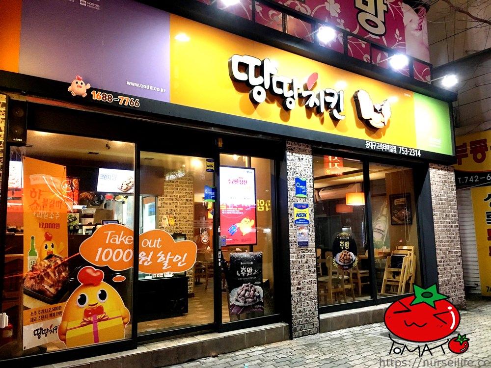 大邱發源的炸雞店땅땅치킨-稱霸韓國南部的炸雞王 - nurseilife.cc