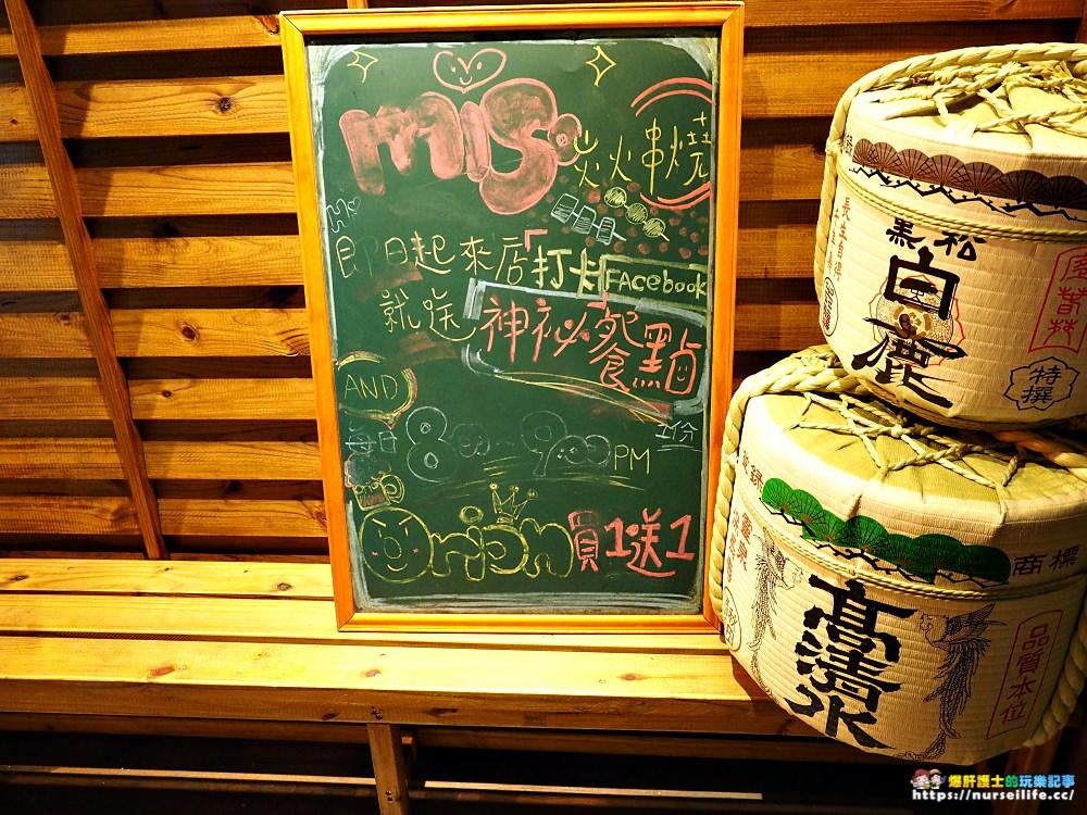 天母Miso izakaya串燒居酒屋|北榮對面可以喝一杯、吃宵夜的日式居酒屋 - nurseilife.cc
