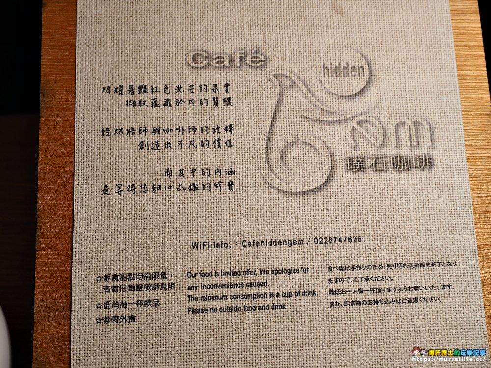 璞石咖啡Café Hidden Gem 隱藏天母巷弄中烘焙味.心隨著舒適而沈靜 - nurseilife.cc