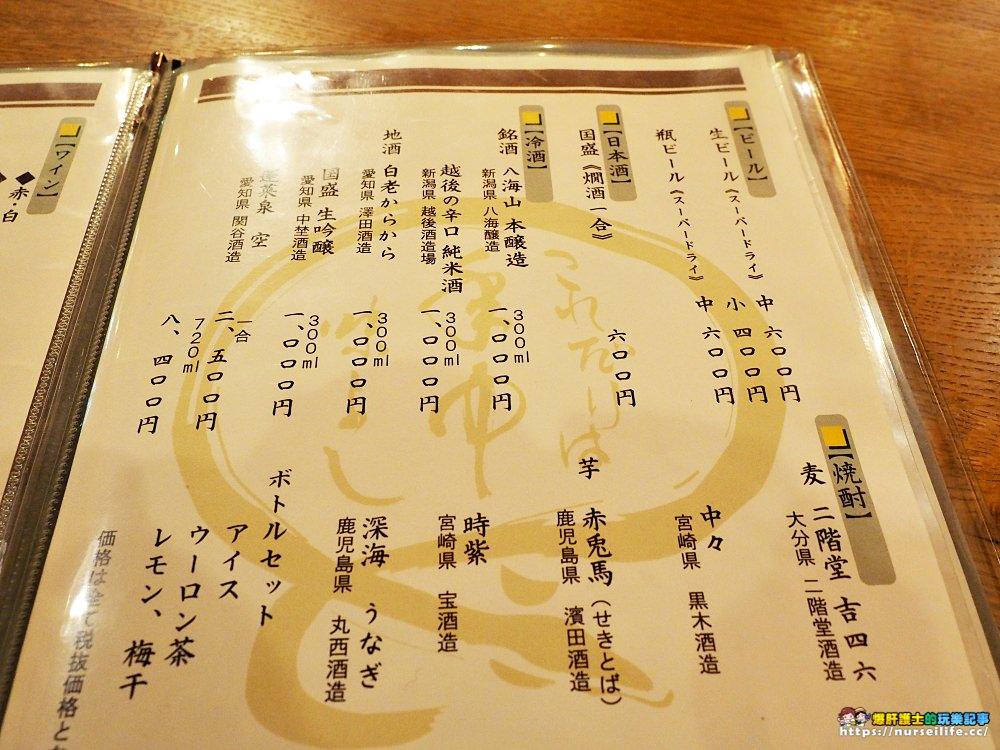 愛知、半田|一心屋本店.80年鰻魚老舖的石鍋鰻魚三吃 - nurseilife.cc