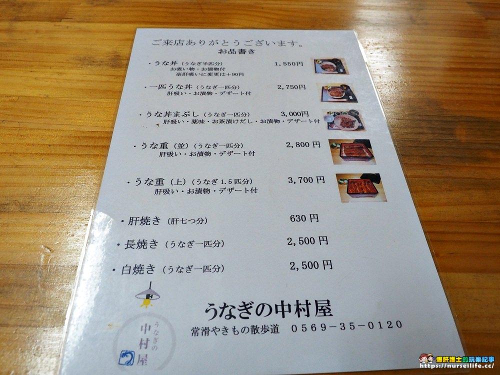 愛知、常滑|うなぎの中村屋.常滑陶瓷器散步道上的炭燒鰻魚飯 - nurseilife.cc