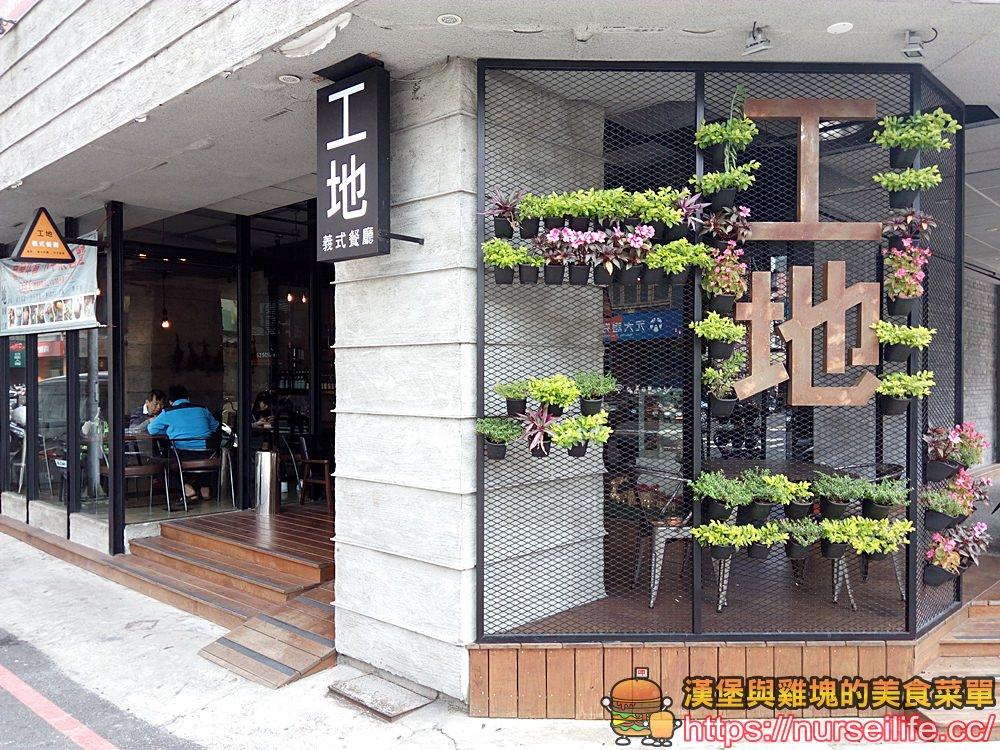 新竹|工地義式餐廳,工友們吃飯囉! - nurseilife.cc