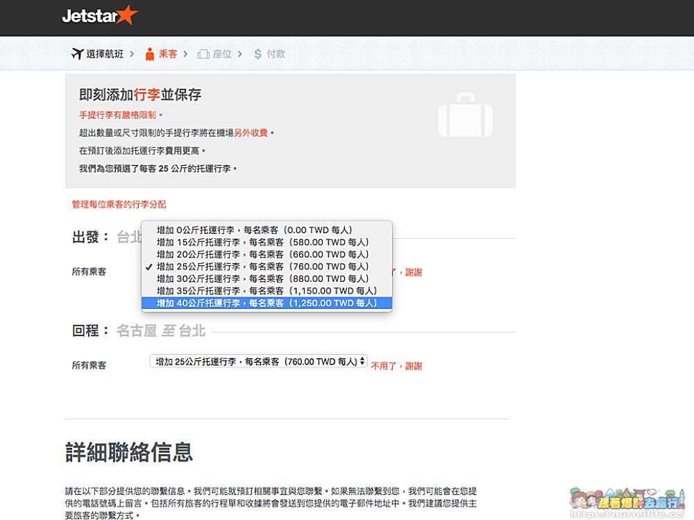 捷星航空網上訂票作業超簡單 - nurseilife.cc