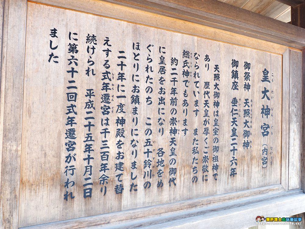 日本、三重|伊勢神宮/托福橫丁.日本能量第一的神社參拜之旅 - nurseilife.cc