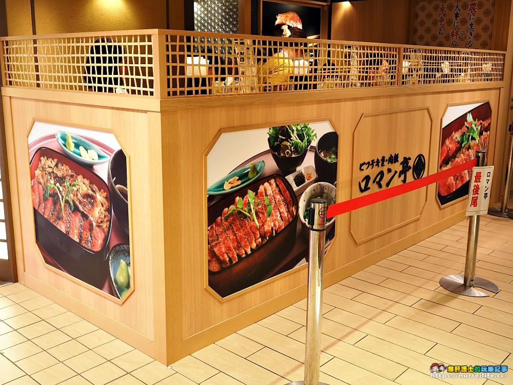 梅田、大阪站 ビフテキ重・肉飯ロマン亭.肉舖直營和牛丼飯超過癮 - nurseilife.cc