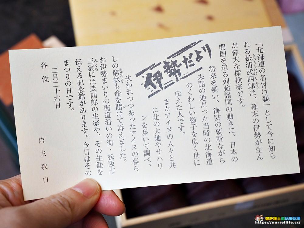 伊勢名物赤福 遊三重必買.幸福不甜膩的紅豆麻糬 - nurseilife.cc