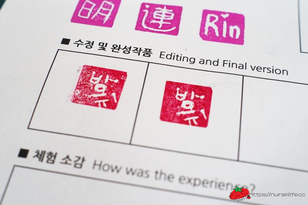 韓國、首爾|Seoul Pass手工印章體驗課.獨一無二的自我創作設計 - nurseilife.cc