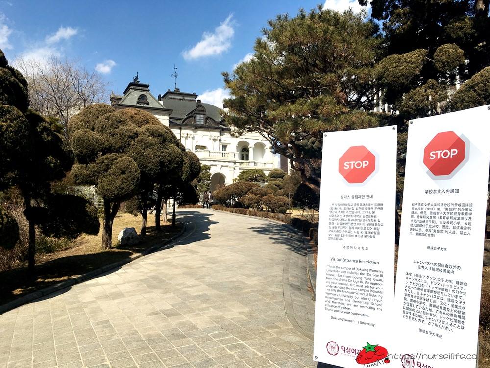 韓國、首爾|燦爛又孤單的神-도깨비鬼怪的家.雲岘宮洋館踩點 (目前已限制入內) - nurseilife.cc