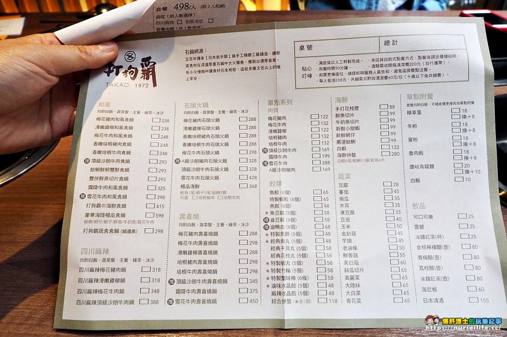 打狗霸 西門町海霸王旗下平價吃到飽火鍋.麻辣鍋、生魚片、日式料理一次搞定! - nurseilife.cc