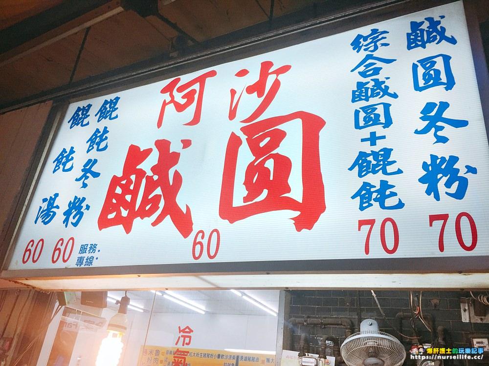 三重小吃 阿沙鹹圓.夜市裡的客家味 - nurseilife.cc