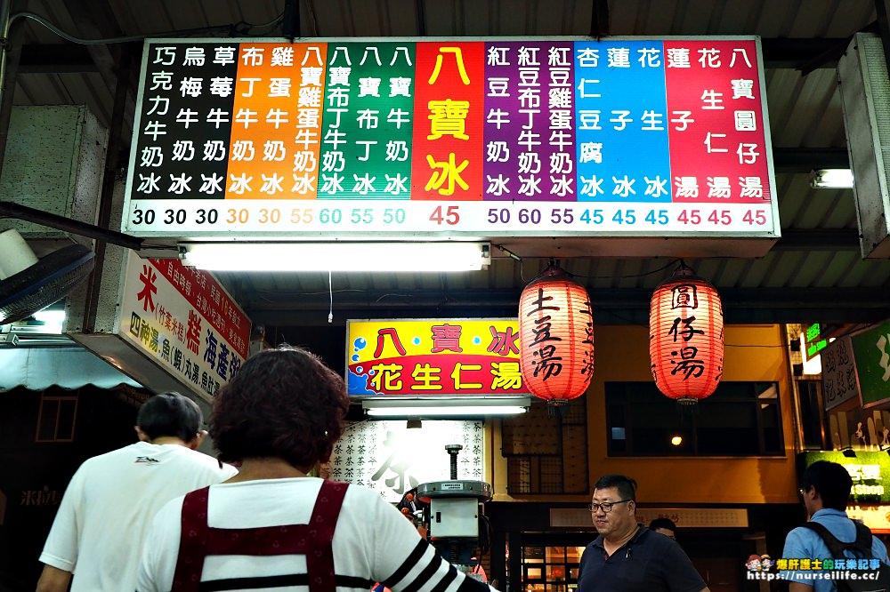 台南、中西區|八寶冰花生仁湯.赤崁樓旁的人氣冰品 - nurseilife.cc