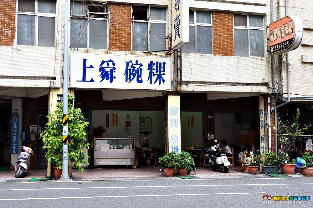 台南、中西區|上舜碗粿魚羮.開山路的簡單美味 - nurseilife.cc