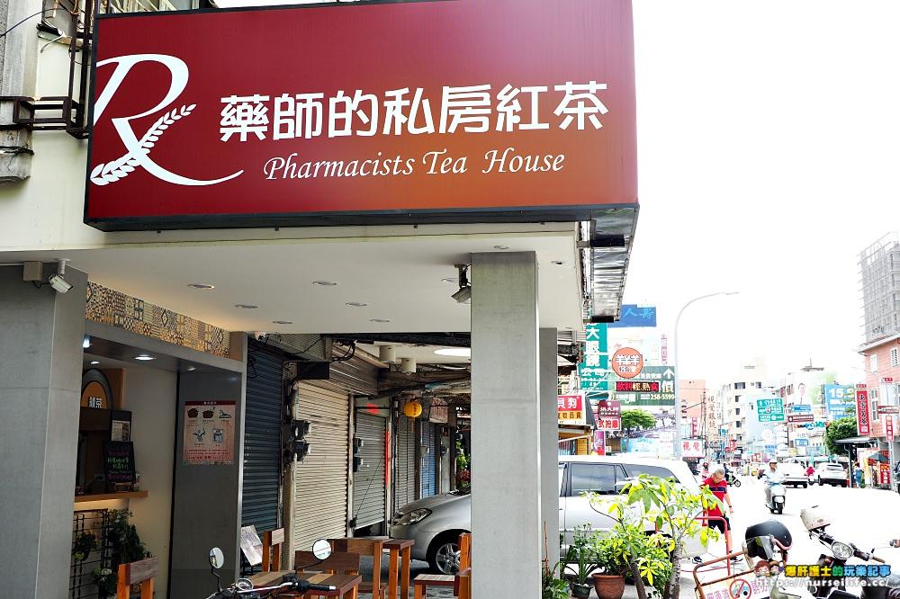 台南、中西區 藥師的私房紅茶.招牌奶茶也好喝 - nurseilife.cc