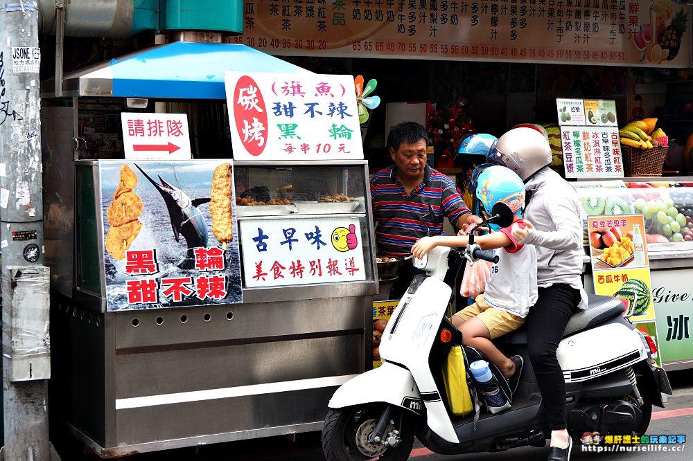 台南、中西區|西市場古早味碳烤旗魚甜不辣、黑輪 - nurseilife.cc