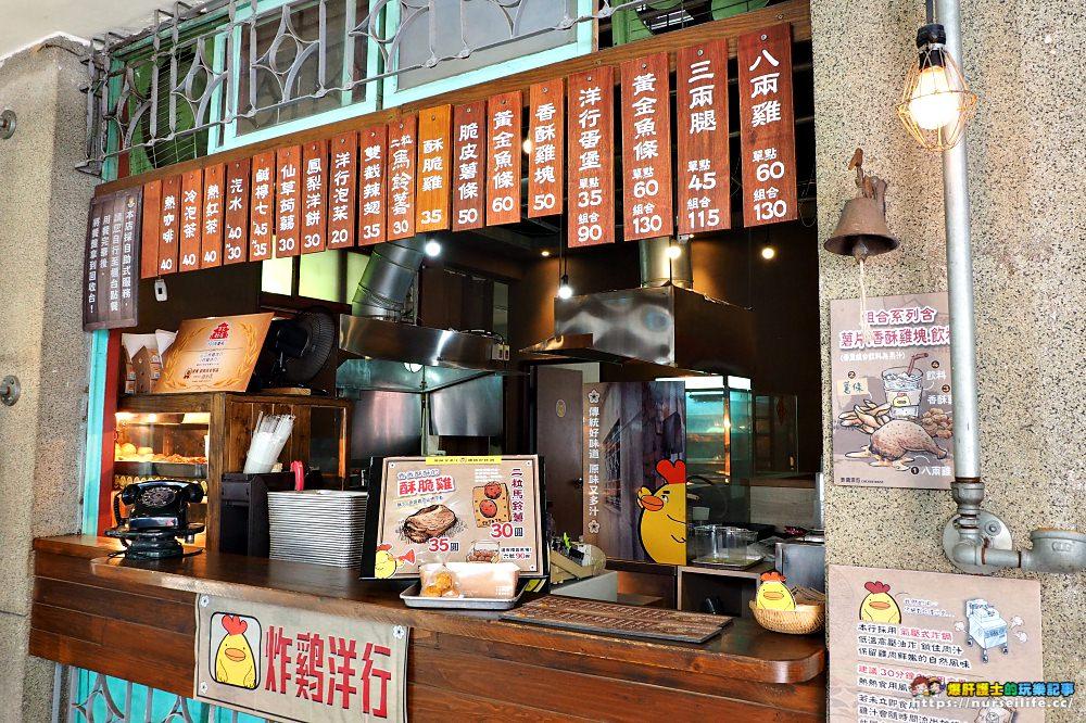 台南、東區|炸雞洋行.榮譽店超好拍 - nurseilife.cc
