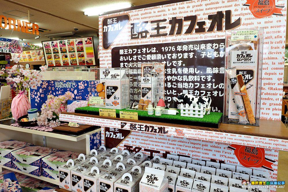 福島 阿武隈高原休息站.牛奶果醬好好買 - nurseilife.cc