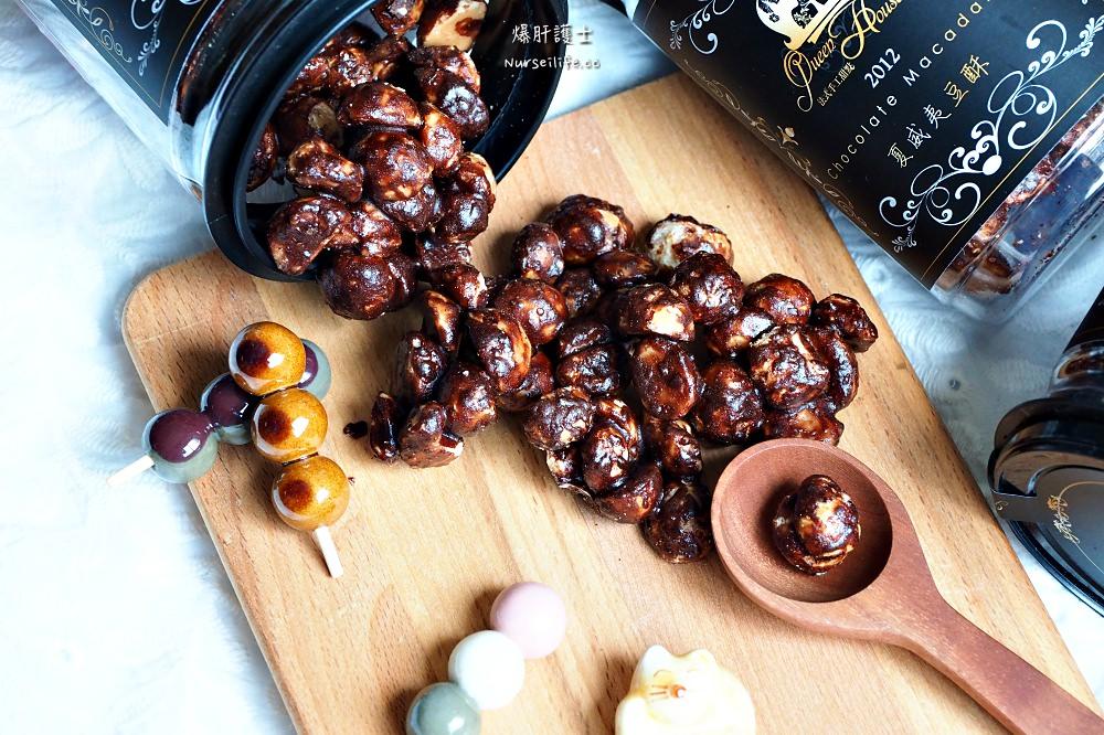 【團購】Queen House 夏威夷豆酥.涮嘴秒殺的健康零食 - nurseilife.cc