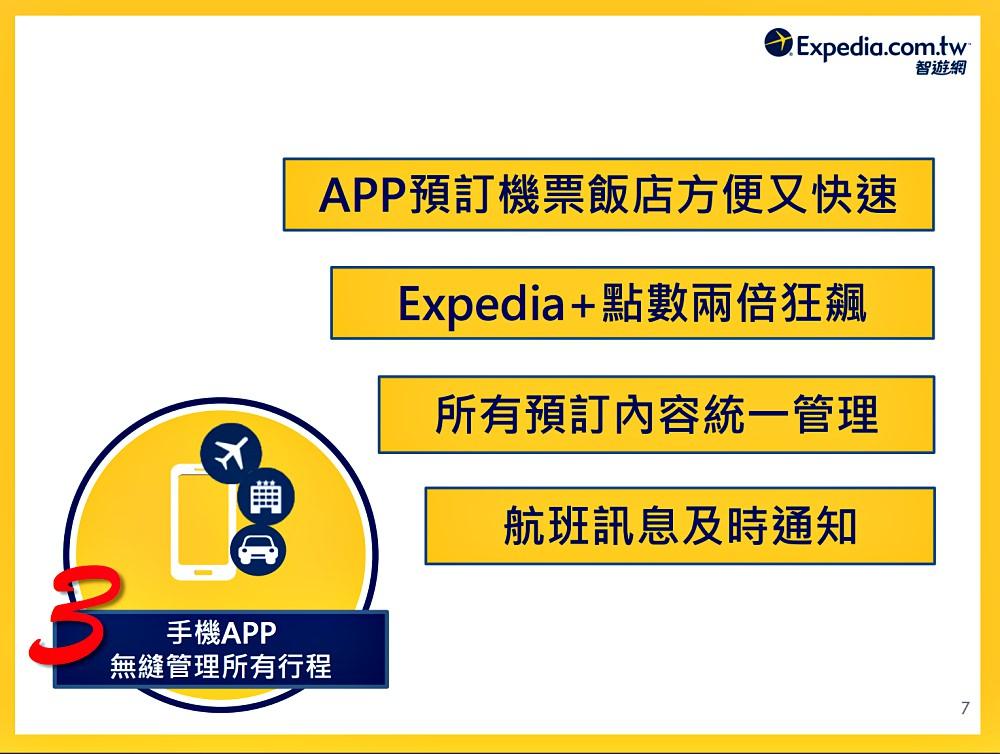 Expedia 機加酒套裝旅遊行程最低58折! - nurseilife.cc