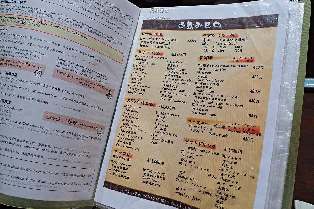 北海道、札幌|狸小路豪快居酒屋.上網訂KKday精選套餐最超值 - nurseilife.cc