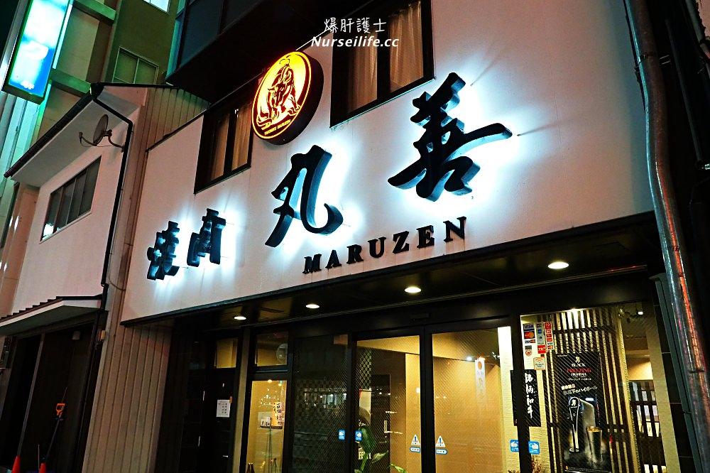 京都、福知山|燒肉丸善.當地人氣最高的一頭牛燒肉店 - nurseilife.cc
