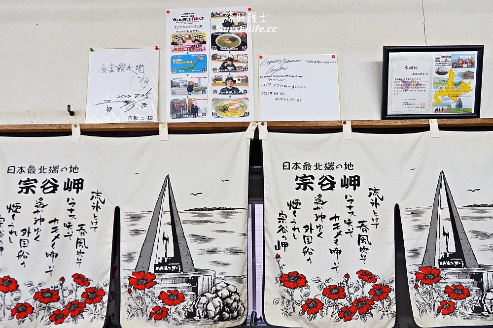 北海道 宗谷岬.在日本最靠北也最幸福的一天 - nurseilife.cc