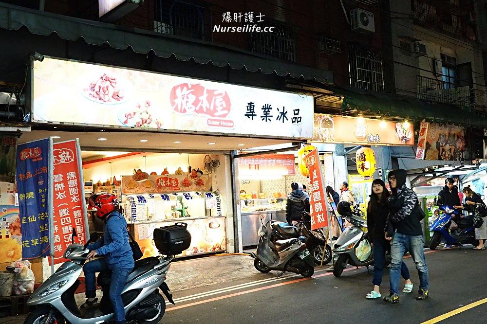 南勢角、興南夜市|糖本屋冰品.料多滿溢的八寶冰 - nurseilife.cc