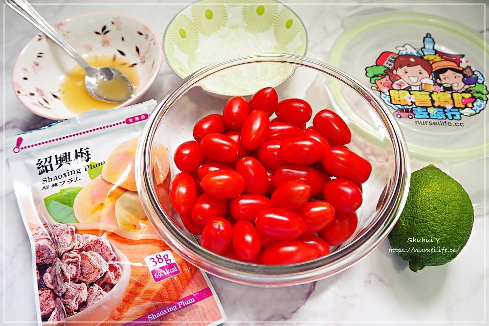 炎炎夏日超開胃冰釀梅子番茄.賢(嫌)妻廚房教你輕鬆做到厭世 - nurseilife.cc