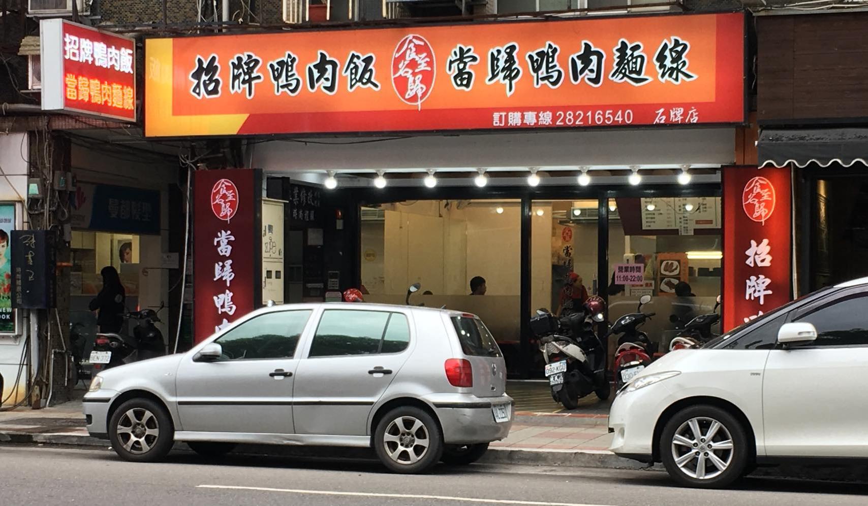 台北、捷運石牌站的平民美食丨食至名歸‧當歸鴨肉麵線 - nurseilife.cc